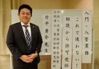 外国人在留資格研究会片平勇介先生