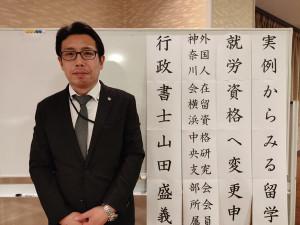 講師を務めた山田盛義先生